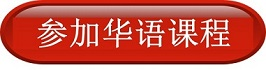 Register-Chinese-Course